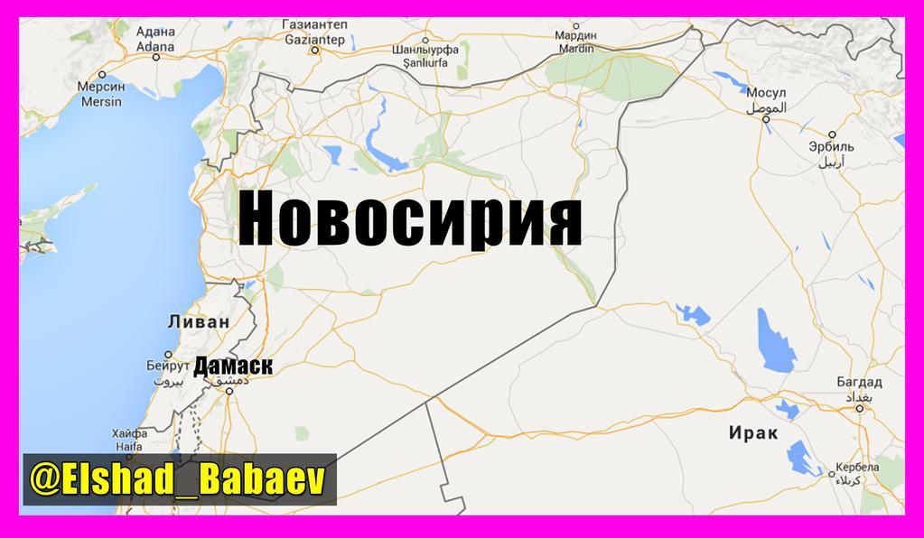 Новый проект Кремля - Новосирия