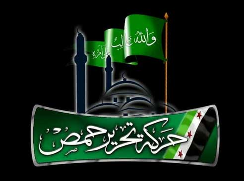 группа Harakat Tahrir, провинция Homs (FSA)