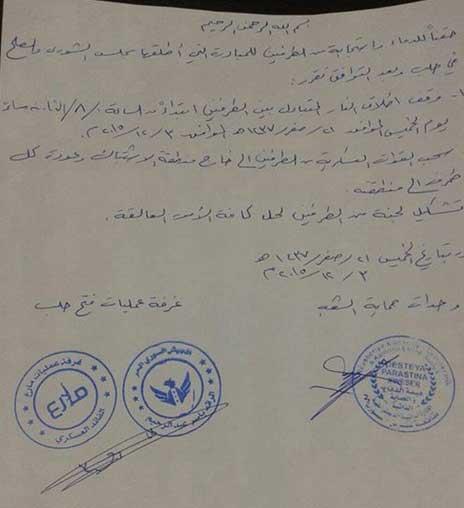 Документ соглашения между курдами и сирийской оппозиции о прекращении огня