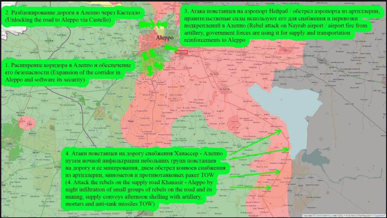 Варианты дальнейших событий в Алеппо, со стороны сирийской оппозиции