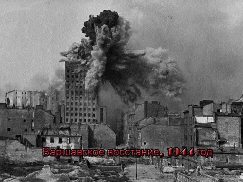 Политический аспект восстание в Варшаве 1944 года, эссе, роль Сталина в восстании