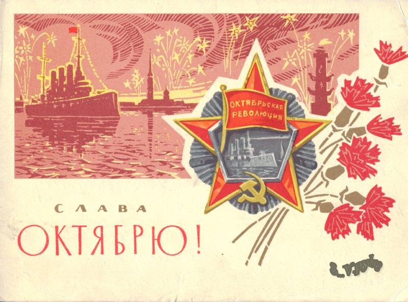 7 ноября - великий день в мировой истории - день Великой Октябрьской социалистической революции