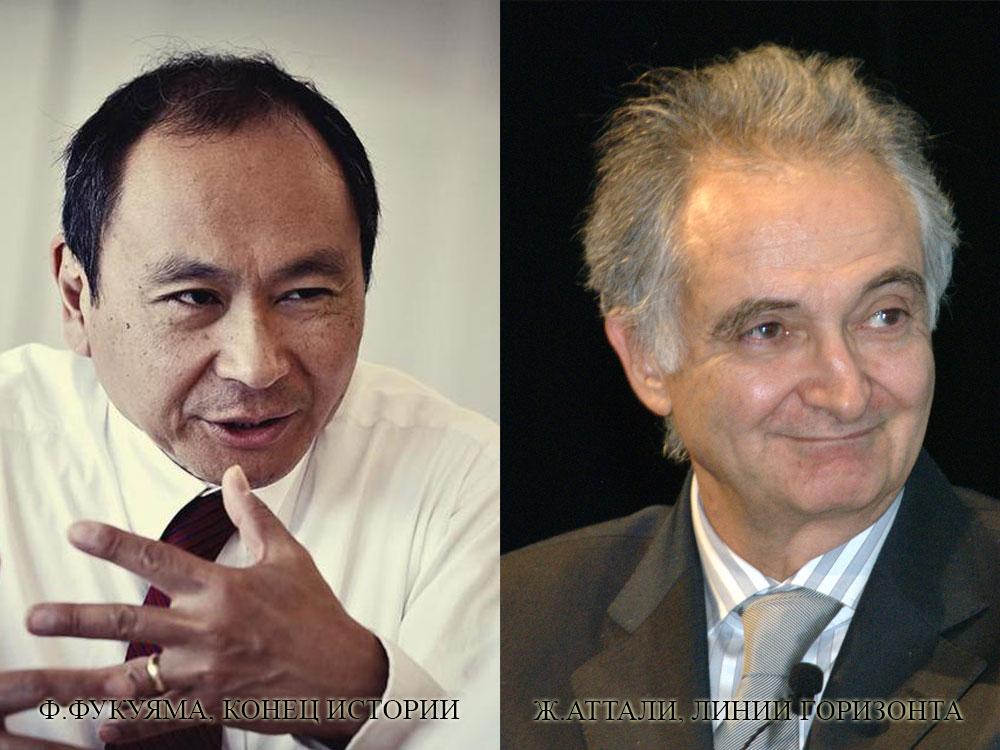Фрэнсис Фукуяма, Жак Аттали, неомондиализм