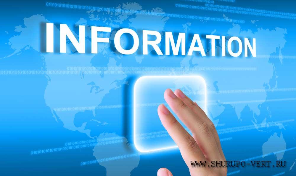 Самый ценный ресурс в мире - информация